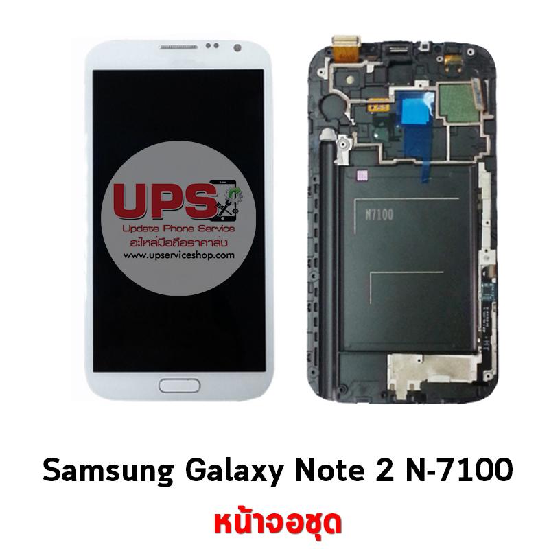 หน้าจอชุด Samsung Galaxy Note 2 ซัมซุง โน๊ต 2 N-7100 งานแท้ - สีขาว