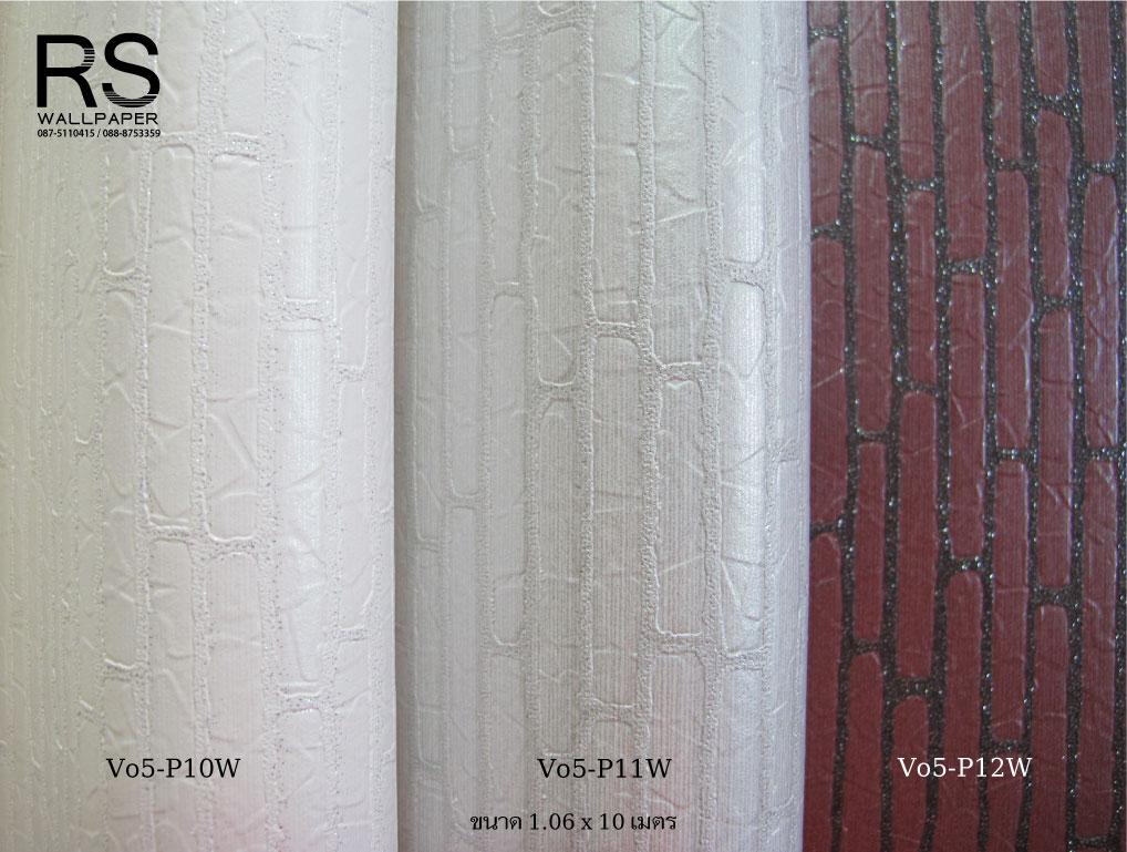 วอลเปเปอร์ ล้างสต๊อก Vo5-P10W-P12W