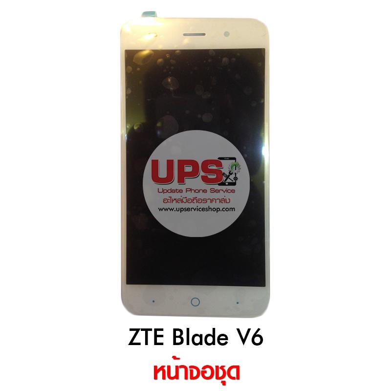 ขายส่ง หน้าจอชุด ZTE Blade V6 พร้อมส่ง.