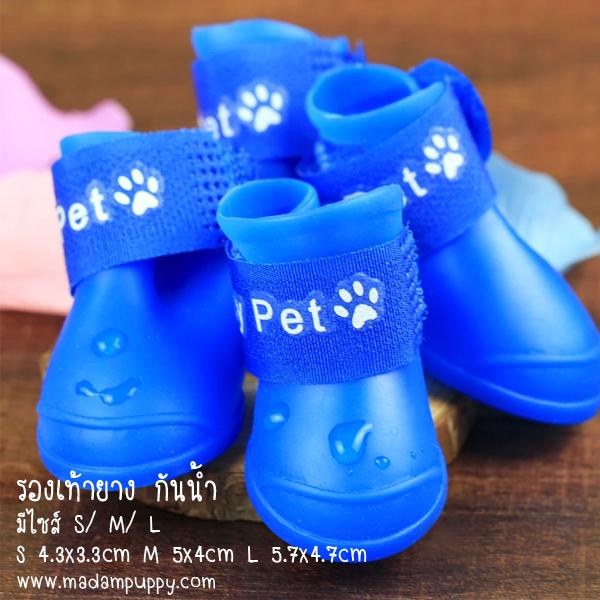 รองเท้าสุนัข รองเท้ายางกันน้ำ สีน้ำเงิน (พร้อมส่ง)