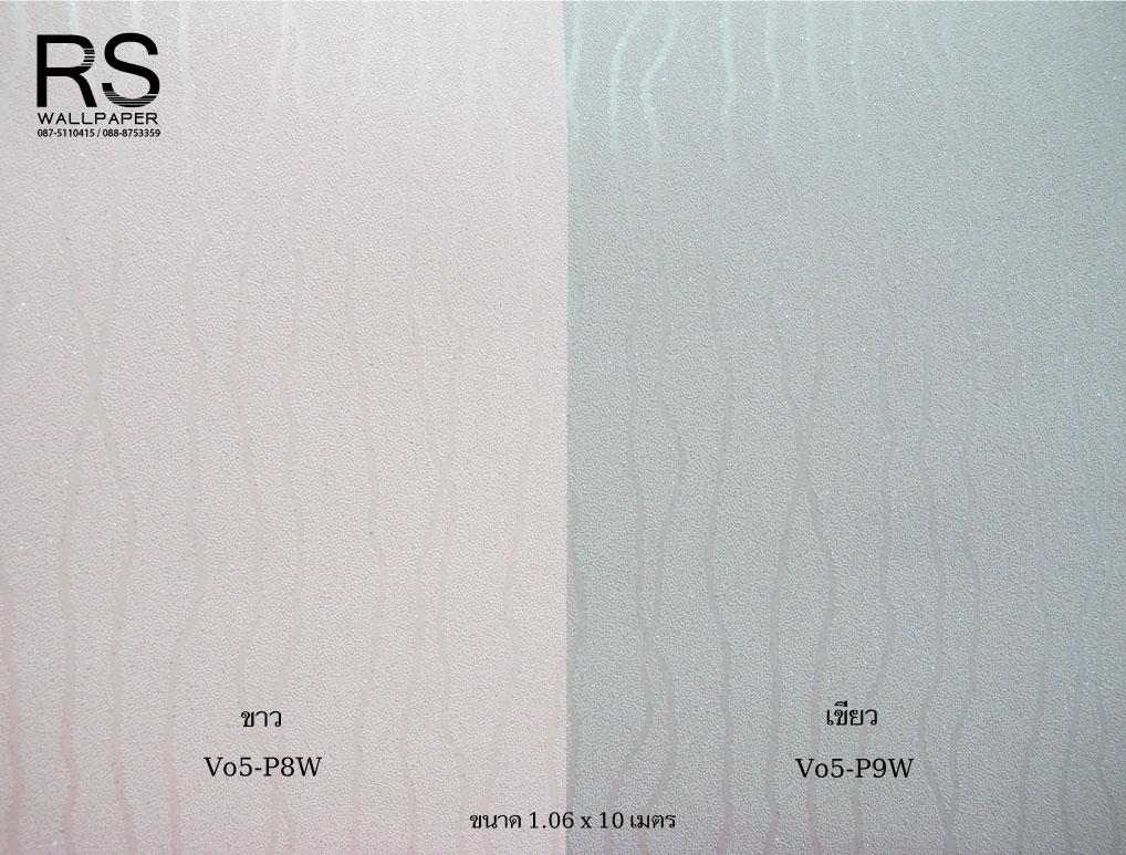 วอลเปเปอร์ ล้างสต๊อก Vo5-P8W-P9W