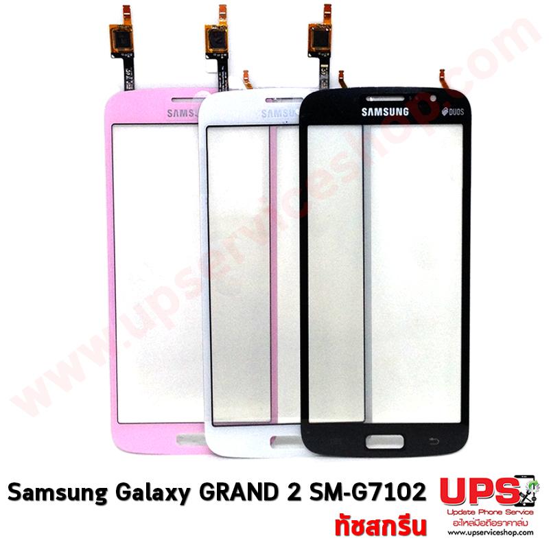 ขายส่งทัชสกรีน Samsung Galaxy Grand 2 SM-G7102