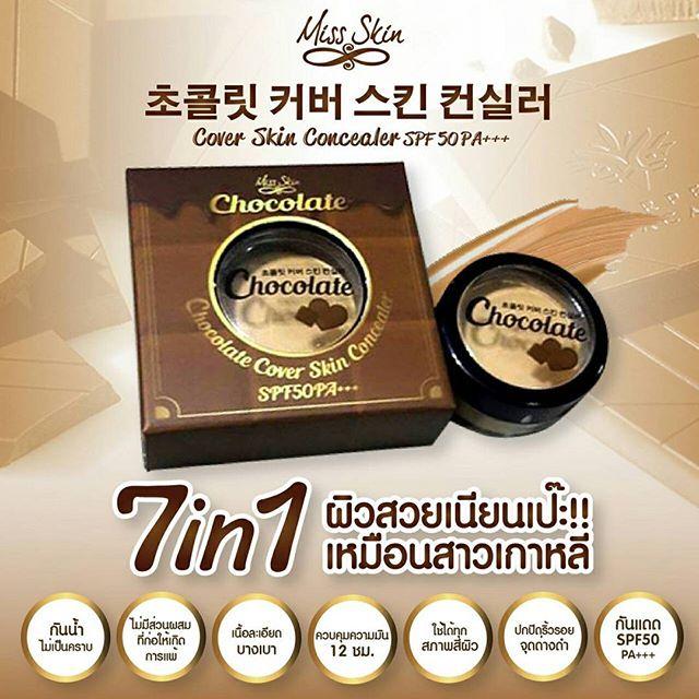 Miss Skin Chocolate Cover Skin Concealer SPF50 PA+++ คอลซิลเลอร์ ช๊อคโกแลต