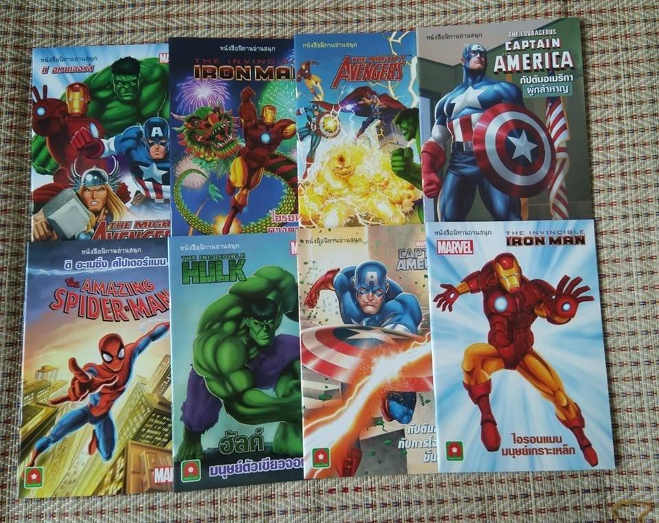 ชุดนิทาน Marvel 8 เล่ม