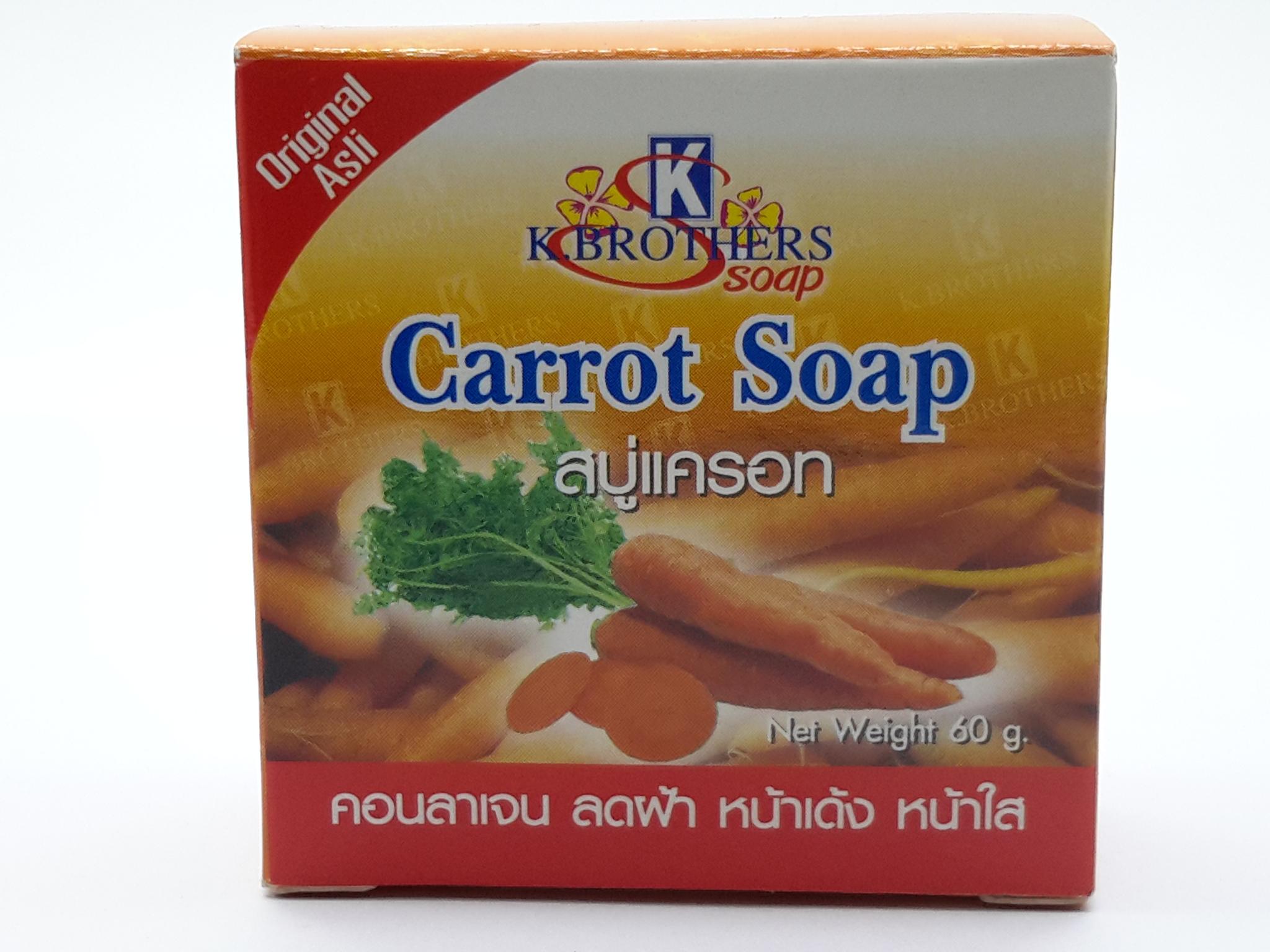 สบู่แครอท (Carrot Soap) น้ำหนักสุทธิ 60 กรัม