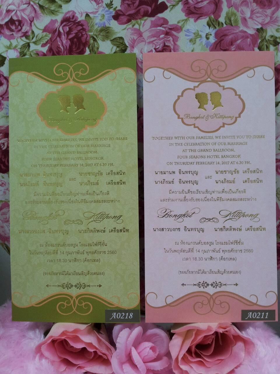 A0218 การ์ดแต่งงาน Adora หน้าเดียว สีเขียว
