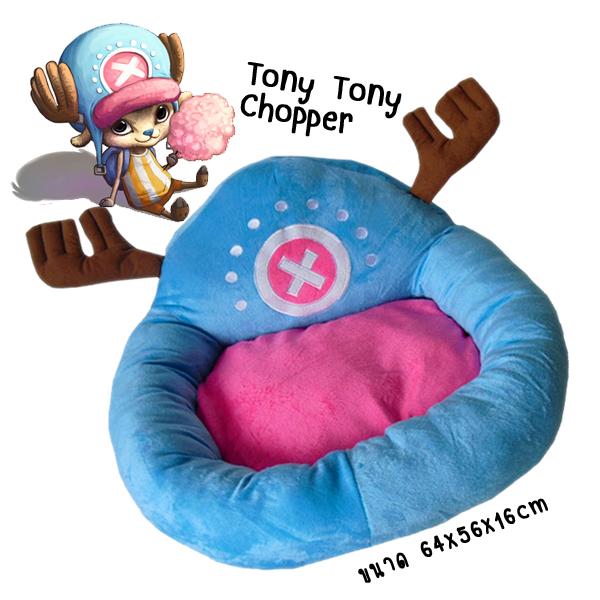 ที่นอนสุนัข เบาะโทนี่ โทนี่ ช็อปเปอร์ (พร้อมส่ง)