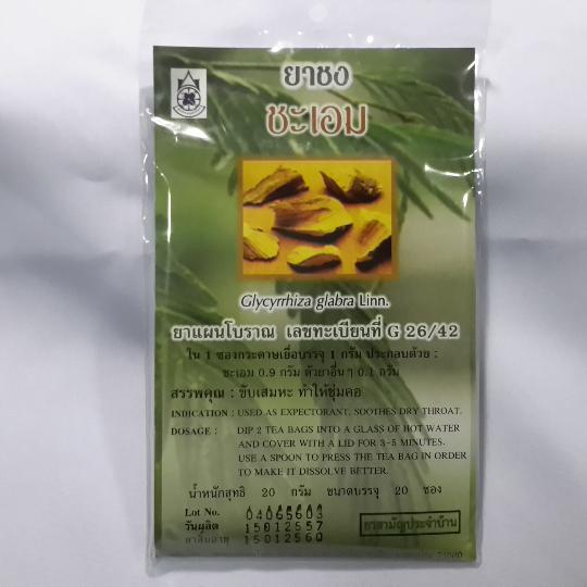 ยาชง ชะเอม (Glycyrrhiza glabra Linn.)