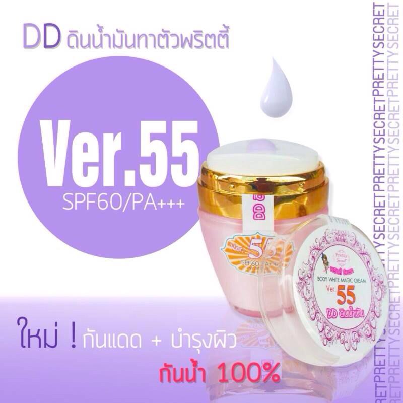 Pretty Secret Ver.55 DD Body White Magic Cream SPF 60/PA+++ ครีมดินน้ำมันทาตัวกันแดด +ครีมบำรุงผิวมาแรง