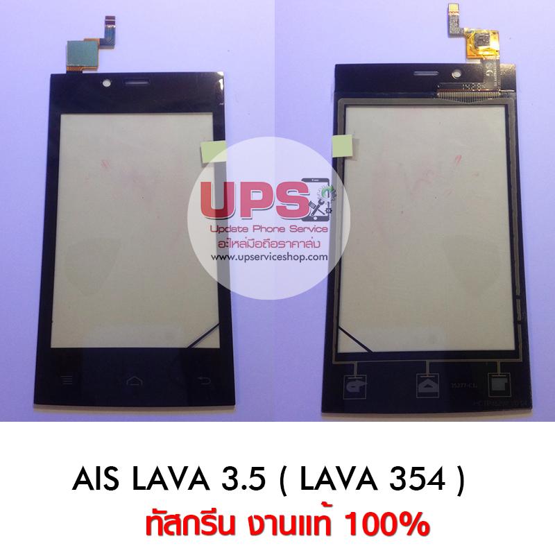 ทัชสกรีน AIS Lava 3.5 (Lava 354) งานแท้