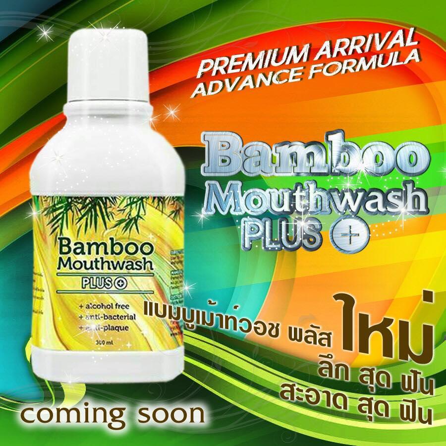 Hylife Bamboo Mouthwash Plus ไฮไลฟ์ แบมบู เม้าท์วอช พลัส น้ำยาบ้วนปาก สูตรใหม่