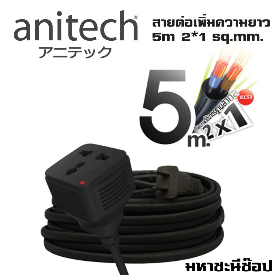 สายต่อเพิ่มความยาวปลั๊กไฟ HIGH SAFETY EXTENSION CORD รุ่น ANITECH H201 5M