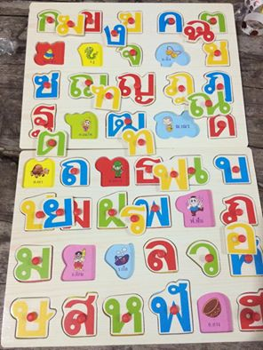 จิ๊กซอร์หมุด ภาษาไทย ก-ฮ