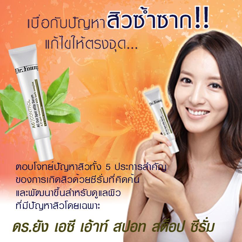 Dr. Young ดร. ยัง ผลิตภัณฑ์บำรุงผิวหน้า นำเข้าจากเกาหลี 2