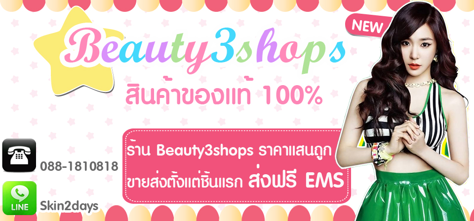 beauty3shop