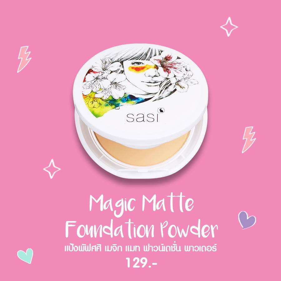 ใหม่! ศศิ เมจิก แมท ฟาวน์เดชั่น พาวเดอร์ SASI Magic Matte Foundation Powder
