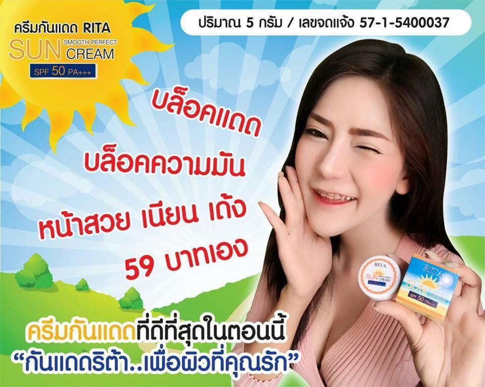 ครีมกันแดด Rita Sunscreen Cream SPF 50PA+++