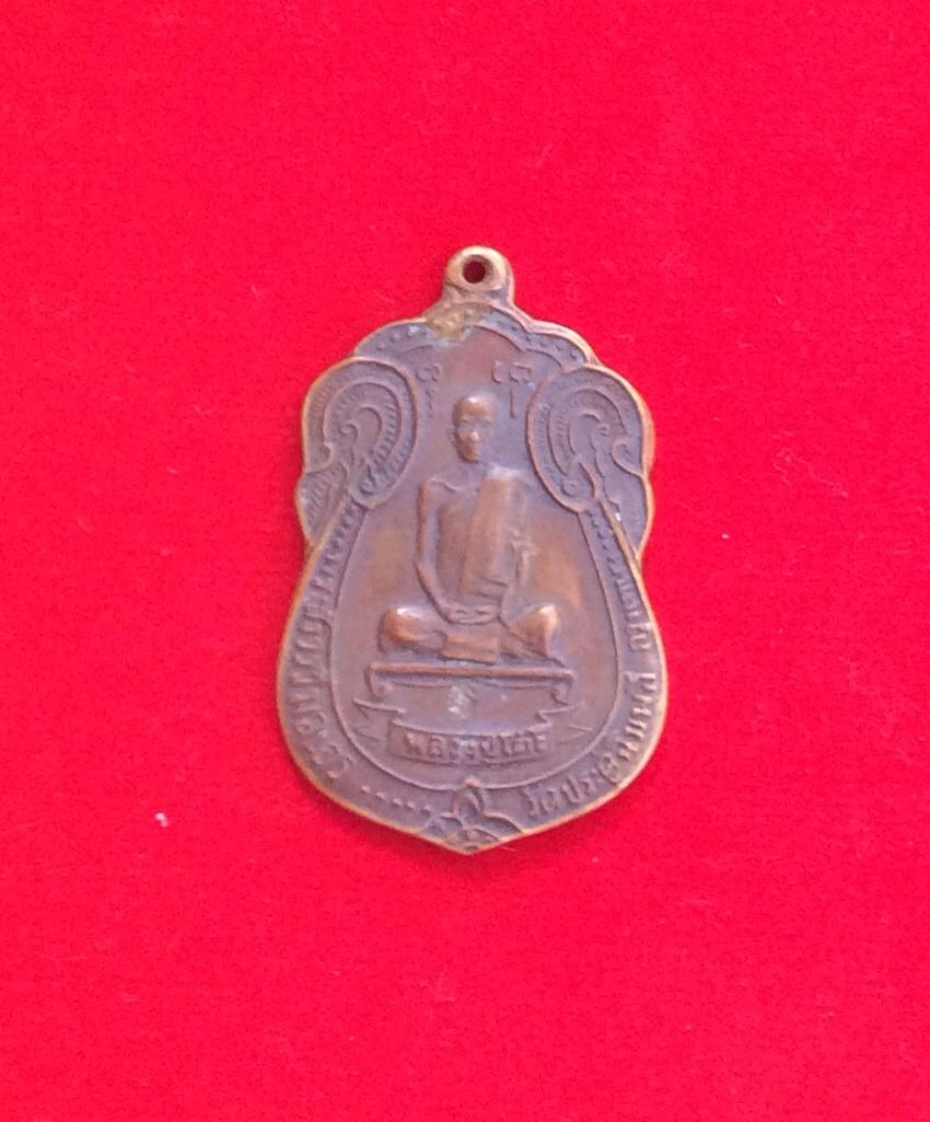 เหรียญหลวงปู่โต๊ะ วัดประดู่ฉิมพลี ออกปี2518 รหัส224