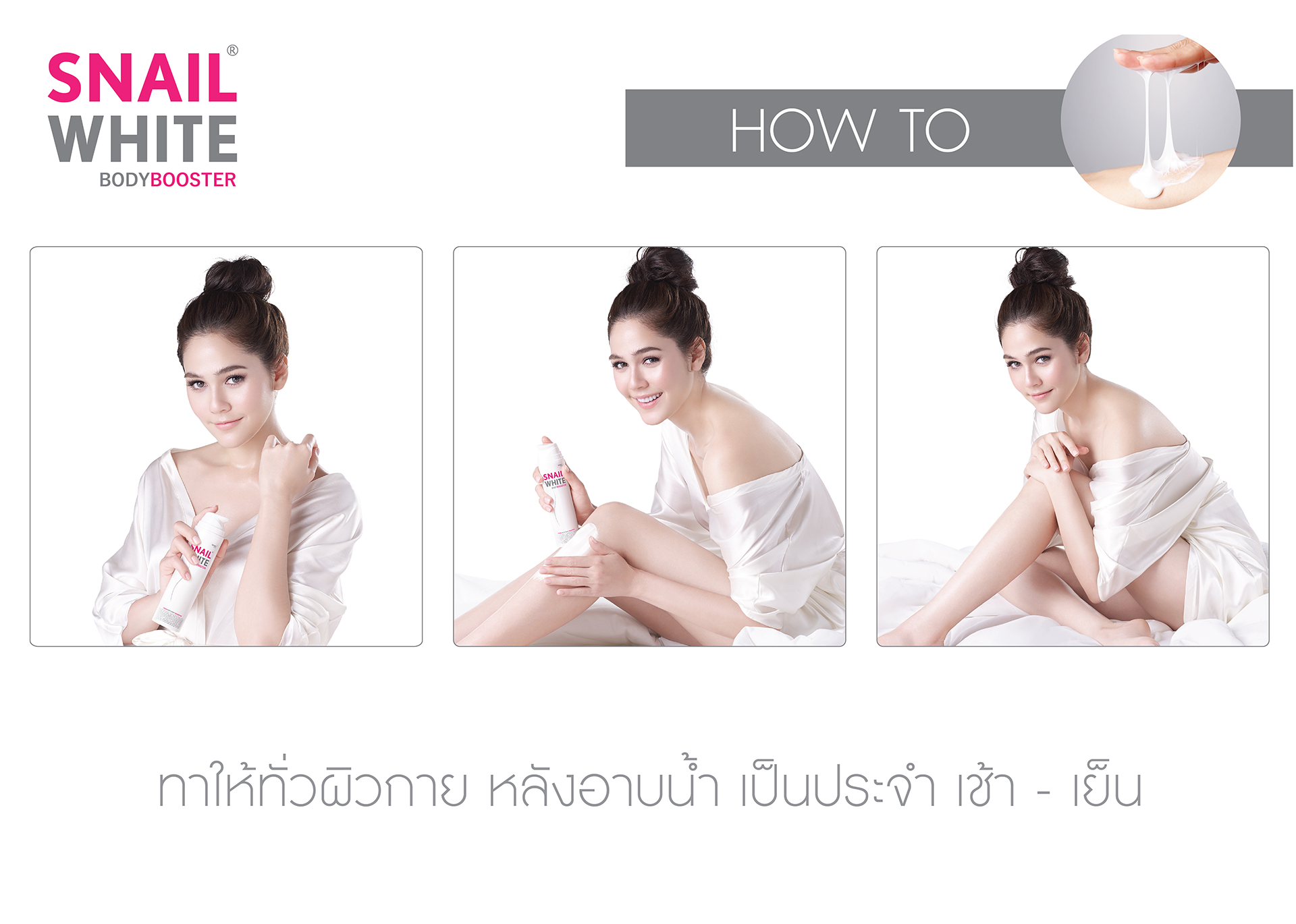ราคา Snail White Body Booster