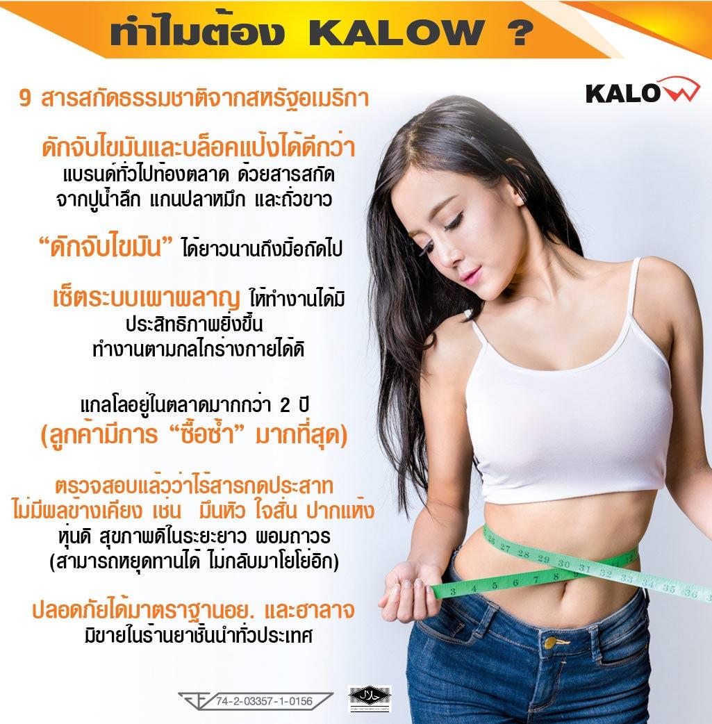 Kalow