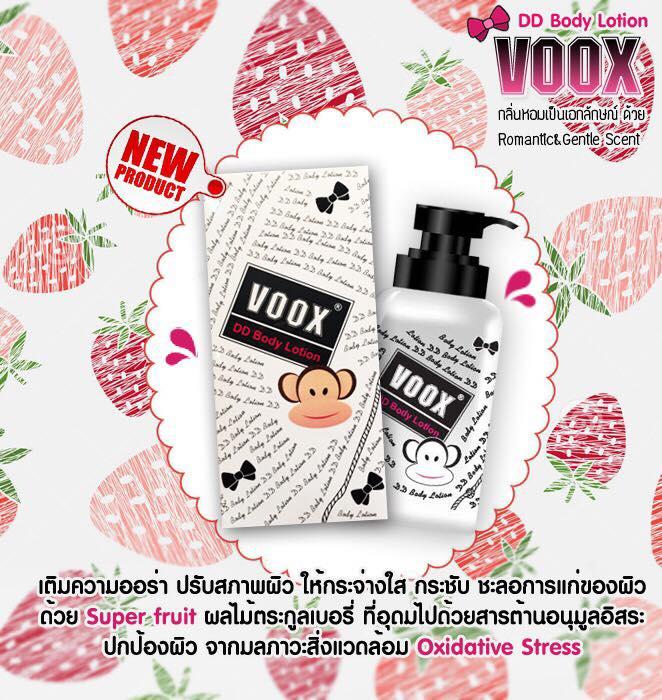 VOOX DD Body Lotion วอก ดีดี บอดี้โลชั่น