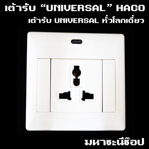 """เต้ารับบ๊อกซ์ลอยสำหรับปลั๊กทั่วโลก """"UNIVERSAL"""" ยี่ห้อ HACO แบบเดี่ยว"""