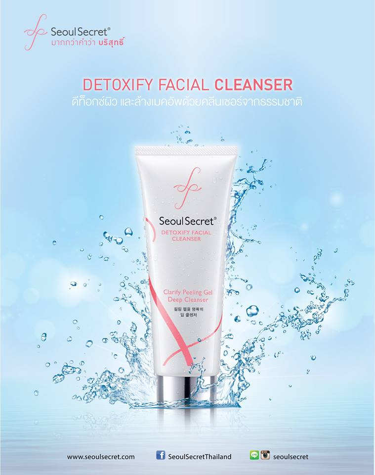 Seoul Secret Detoxify Facial Cleanser