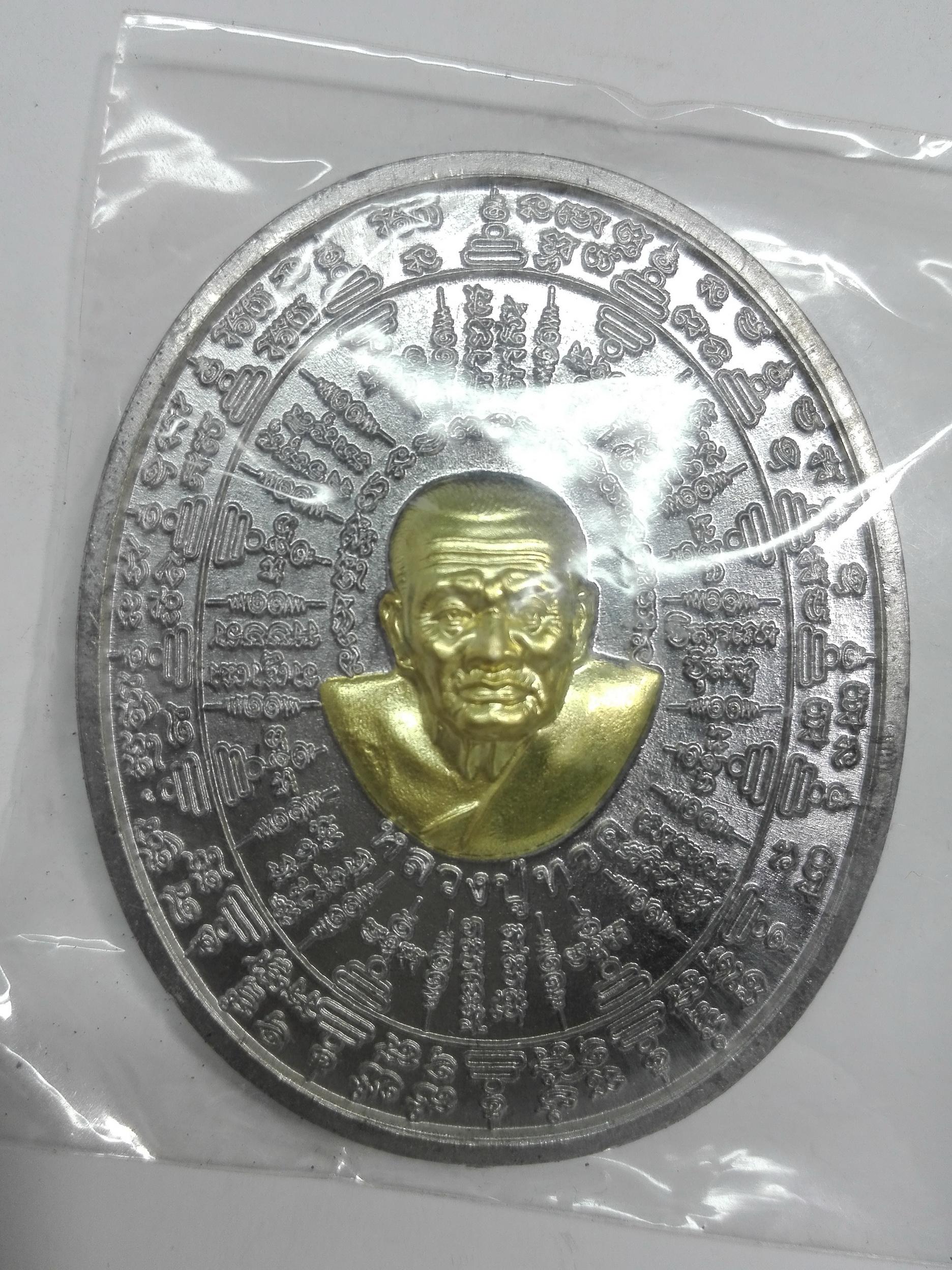 เหรียญเทพชุมนุม แสนคาถาล้านอาคม หลวงปู่ทวด (เนื้อตะกั่ว)
