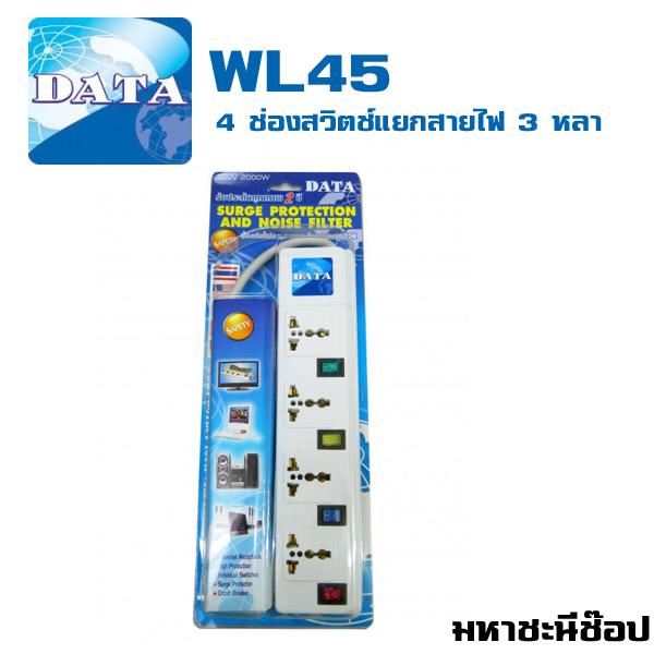ปลั๊กพ่วง Data Power(ดาต้า พาวเวอร์) WL45 4 เต้าเสียบ 3 หลา(2.7M)