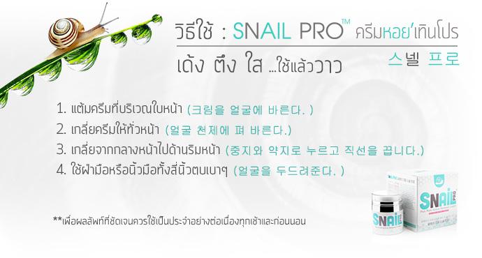 ครีมหอยทาก Snail pro สเนลโปร