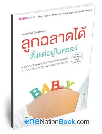 หนังสือ ลูกฉลาดได้ตั้งแต่อยู่ในครรภ์