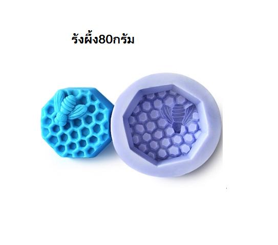 พิมพ์รังผึ้ง1ตัว65g