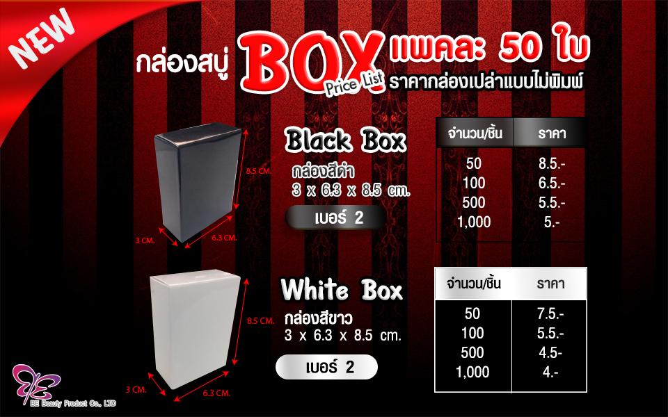 กล่องสบู่เบอร์ 2 สำหรับใส่สบู่ ขนาด 80 - 100 กรัม (กล่องเปล่า ไม่พิมพ์)