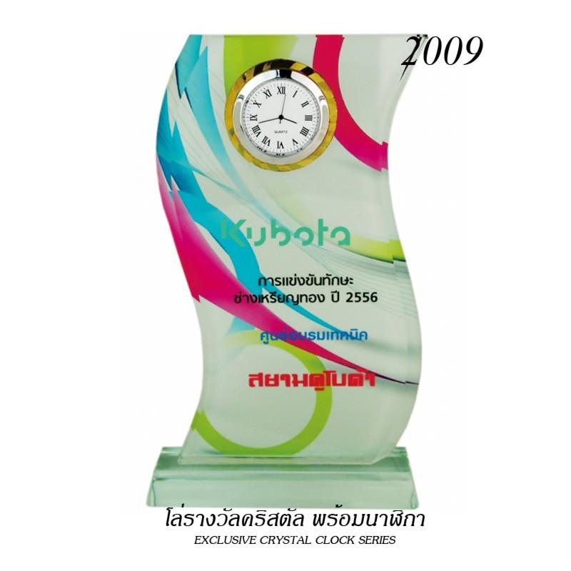 โล่รางวัลคริสตัลพร้อมนาฬิกา 2009