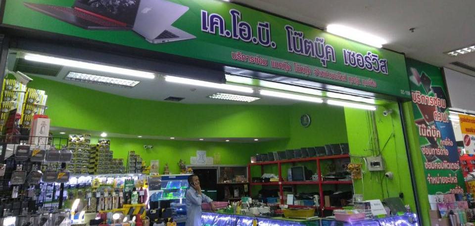 ซ่อมโน๊ตบุ๊ค คอมพิวเตอร์ ทุกยี่ห้อ ทุกอาการ คุณภาพดี หน้าร้าน เชียร์รังสิต sc199 ชั้น 2 ติดธนาคารกสิกรไทย