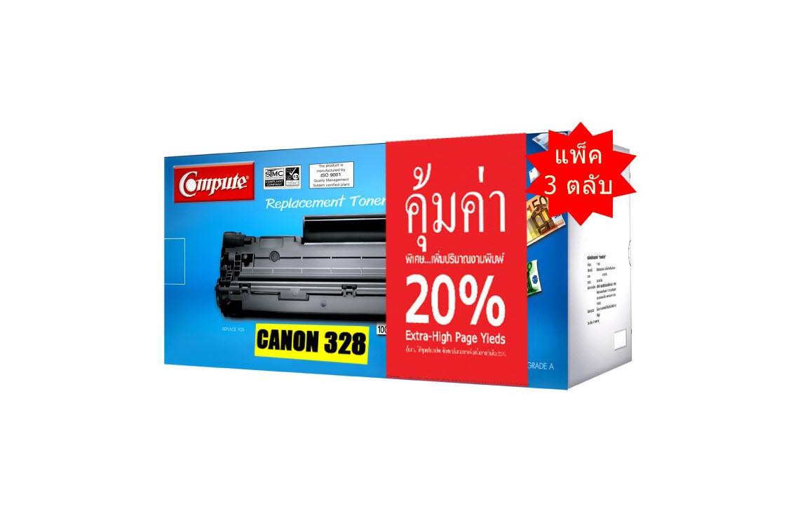 ตลับหมึกเลเซอร์ Compute Canon 326/328 (Toner Cartridge) แพ็ค 3 ตลับ