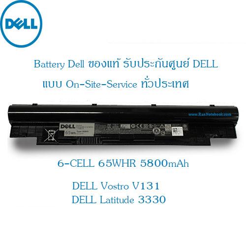 Battery DELL VOSTRO V131 Latitude 3330 6-CELL ของแท้ ประกันศูนย์ DELL ราคา พิเศษ
