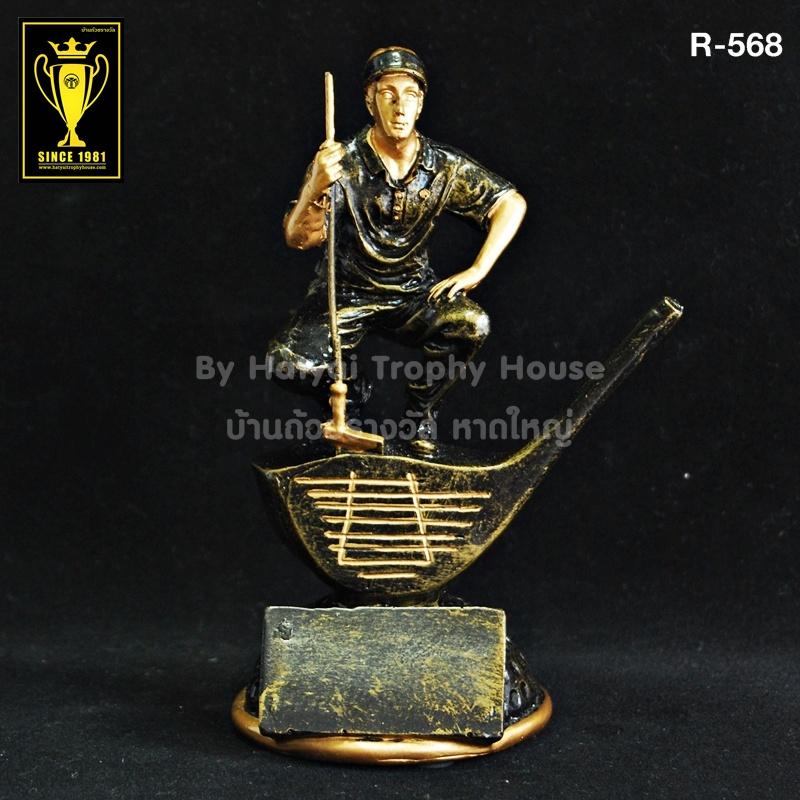 R-568 ถ้วยรางวัล กอล์ฟ Golf Trophy