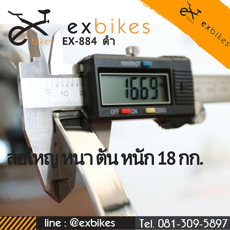 เครื่องปั่นจักรยาน