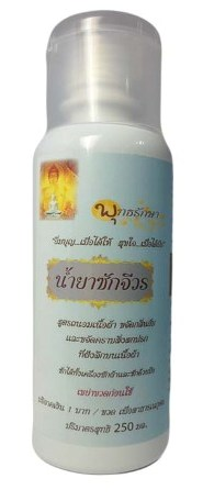 น้ำยาซักจีวร - พุทธรักษา 250 ml เกรดพรีเมี่ยม
