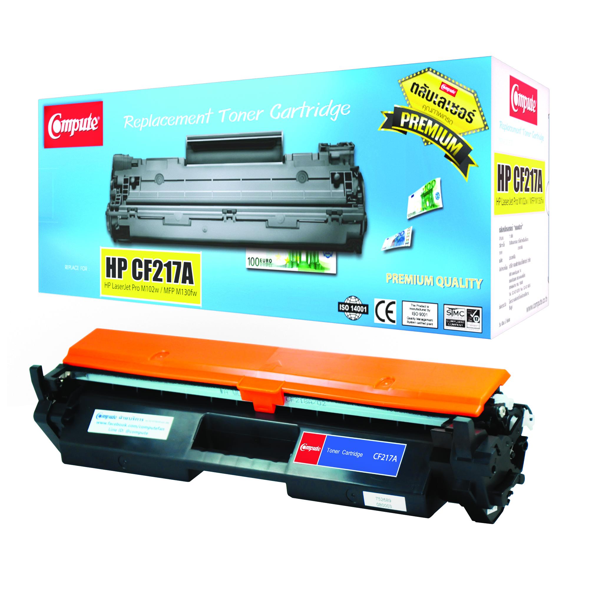 ตลับหมึกเลเซอร์ Compute HP CF217A (Toner Cartridge) (HP 17A)