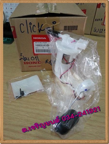 ปั๊มน้ำมันหัวฉีด CLICK110-I แท้ฮอนด้า
