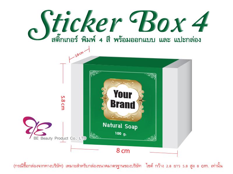 Sticker Box 4 : ราคาสติ๊กเกอร์แปะกล่องสบู่ เบอร์ 1
