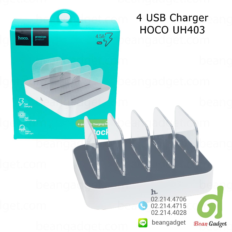 ที่ชาร์จไฟมือถือ 4 USB HOCO UH403 USB Power Adapter - White