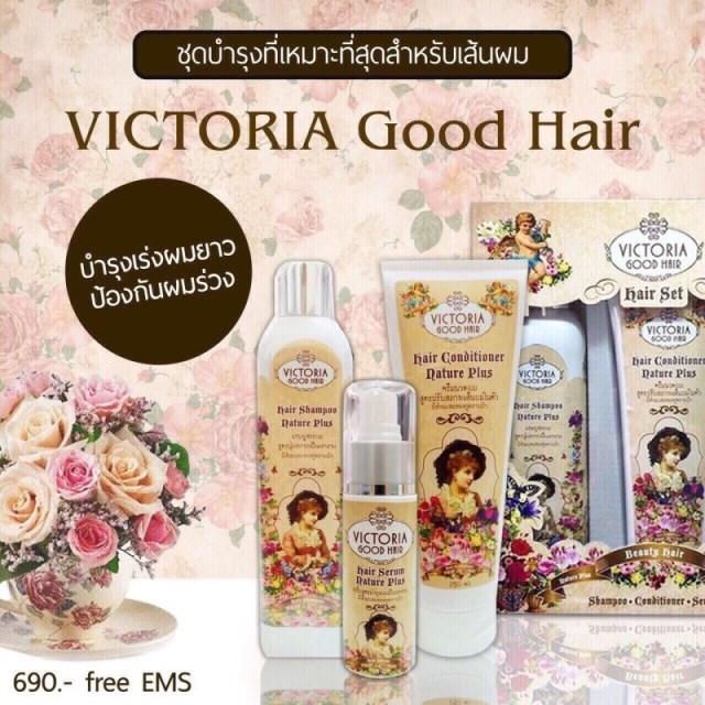 แชมพูวิคตอเรีย กู๊ด แฮร์ (Victoria Good Hair) 1 เซท 3 ชิ้น