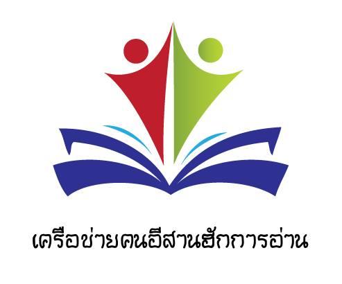 มาร่วมเป็นสมาชิกชุมชนคนรักการอ่านค่ะ