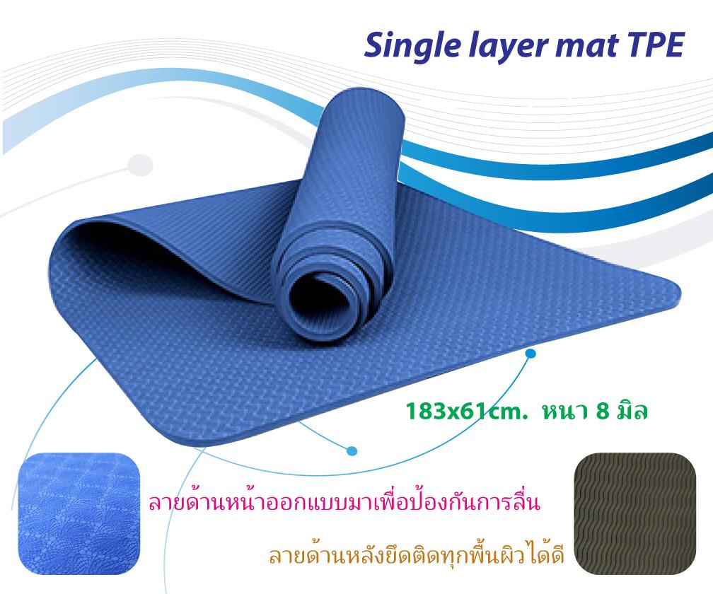 เสื่อโยคะ TPE single layer 8มิล. สีน้ำเงิน