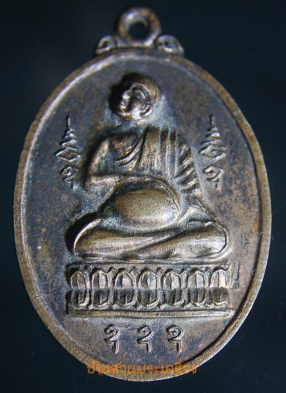 เหรียญพระอุปคุตจกบาตร ครูบาผาผ่า ปี2517 วัดอมราวาส (วัดป่าเห้ว) อ.แม่สะเรียง จ.แม่ฮ่องสอน เนื้อนวะ