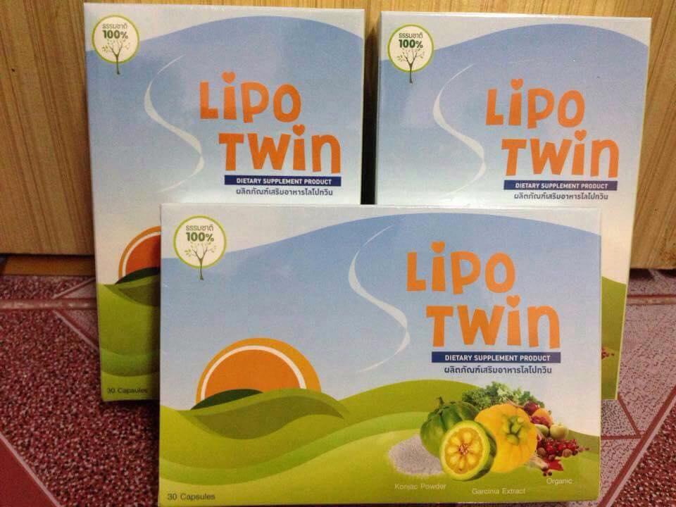 LIPO TWIN (ไลโปทวิน) 1 กล่อง 30 เม็ด ส่งฟรี EMS