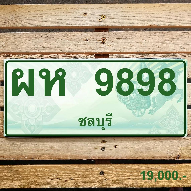 ผห 9898 ชลบุรี
